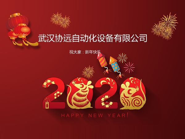 Notice of Wuhan Xieyuan on Spring Festival holiday in 2020
