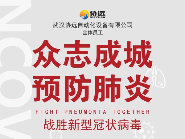 Let's prevent pneumonia and fight against the new coronavirus.