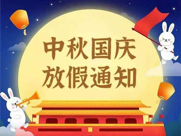 Notice on the arrangement of Mid-Autumn Festival, National Day holiday in 2020.