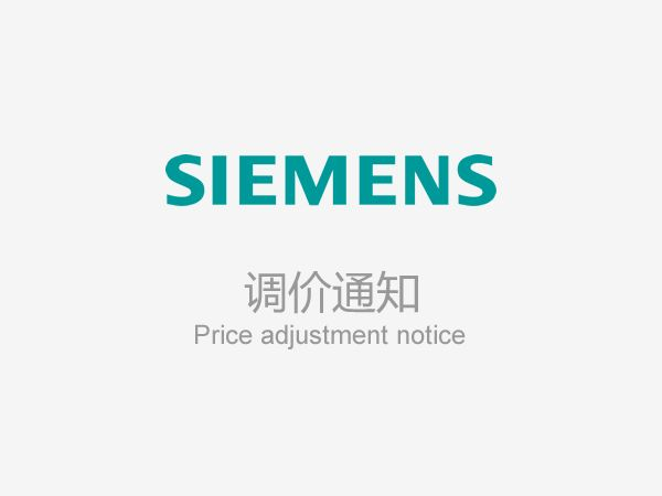 Notice on price adjustment of medium and low voltage products list of Siemens EP-E BU